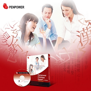 Penpower Chinese Expert Standard - Educational - PC